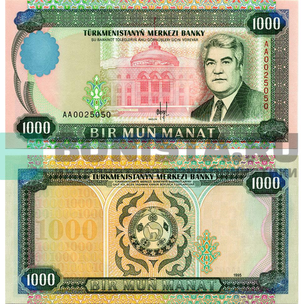 1000 рублей сколько манат